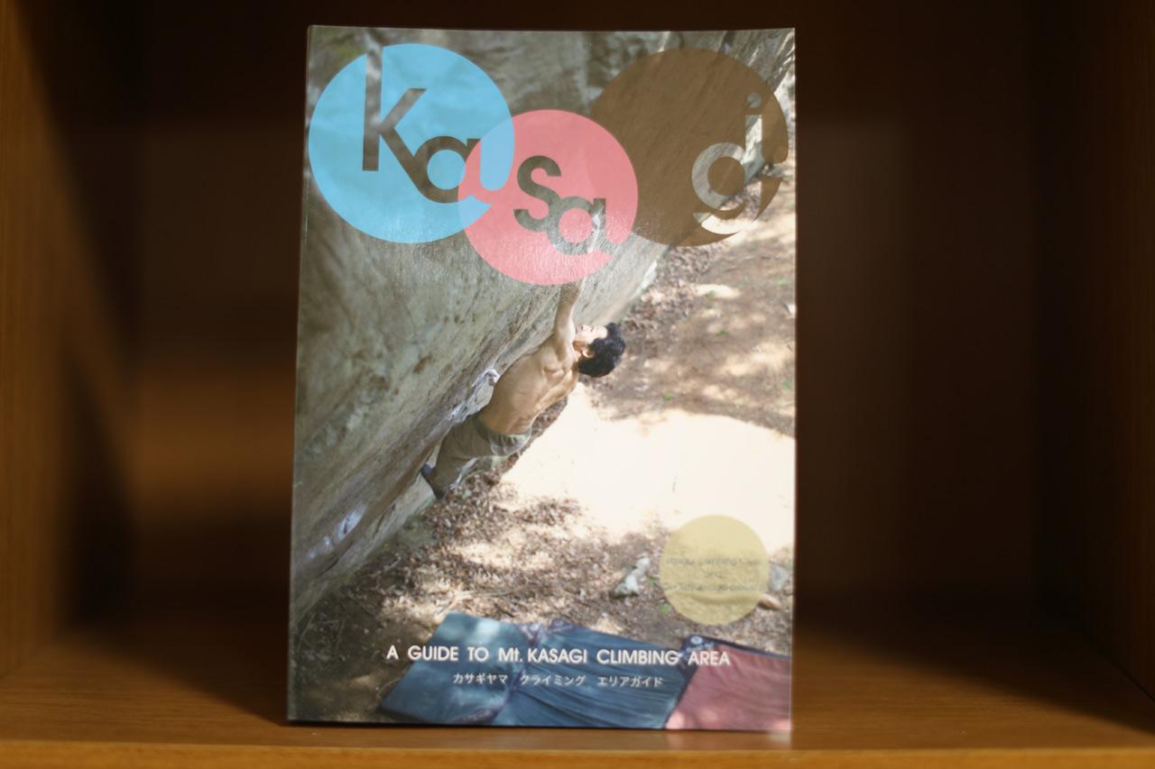 笠置山クライミングエリアガイド-改訂版-