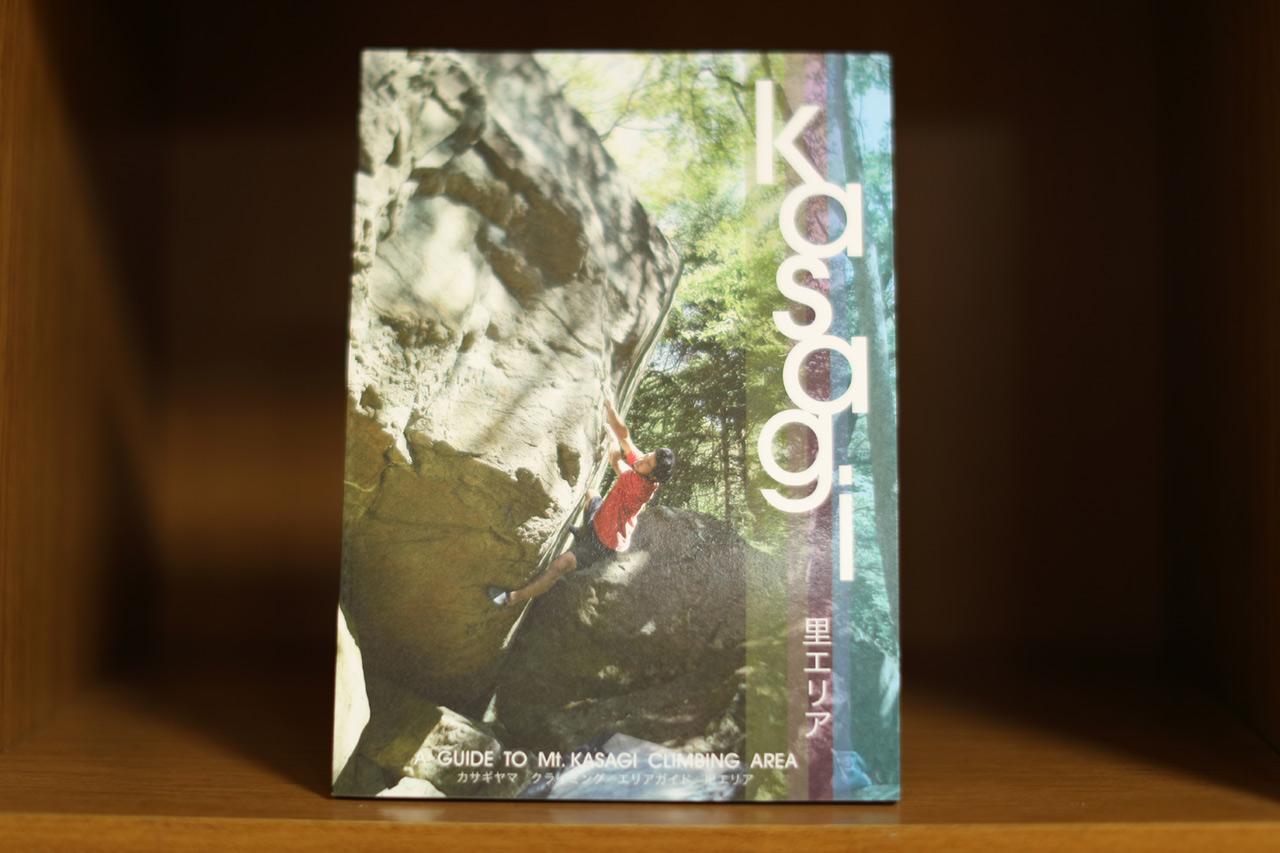 笠置山クライミングエリアガイド-里エリア-