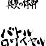 「バトルロワイヤル2017 Season2」終了に伴うお知らせ