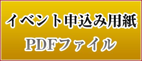 イベント申込み用紙PDFファイル