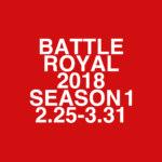 「バトロワ2018 Season1」終了に伴うお知らせ