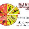 ボルダリングコンペ HALF&HALFご協賛品の紹介、その1です。