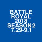 「バトロワ2018 Season2」終了に伴うお知らせ
