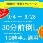 「夜間割引特別キャンペーン」延長のお知らせ