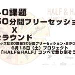 ボルダリングコンペ  HALF&HALFご協賛品紹介その4。グラスプチョーク、ダイホールドオリジナル商品!