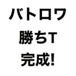 「バトロワシーズン2」勝ちT完成!