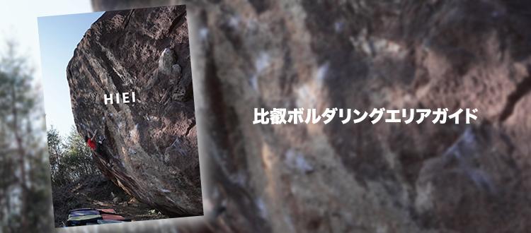 比叡ボルダリングガイドブック